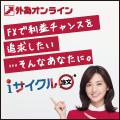 11月5日週☆iサイクルによる不労所得は12,170円でした☆