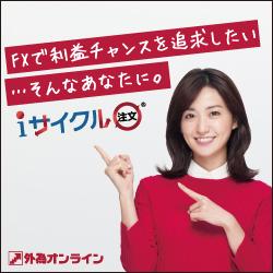 12月3日週【iサイクル】による不労収入は☆