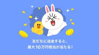LINEペイで10万円が当たるかも!?