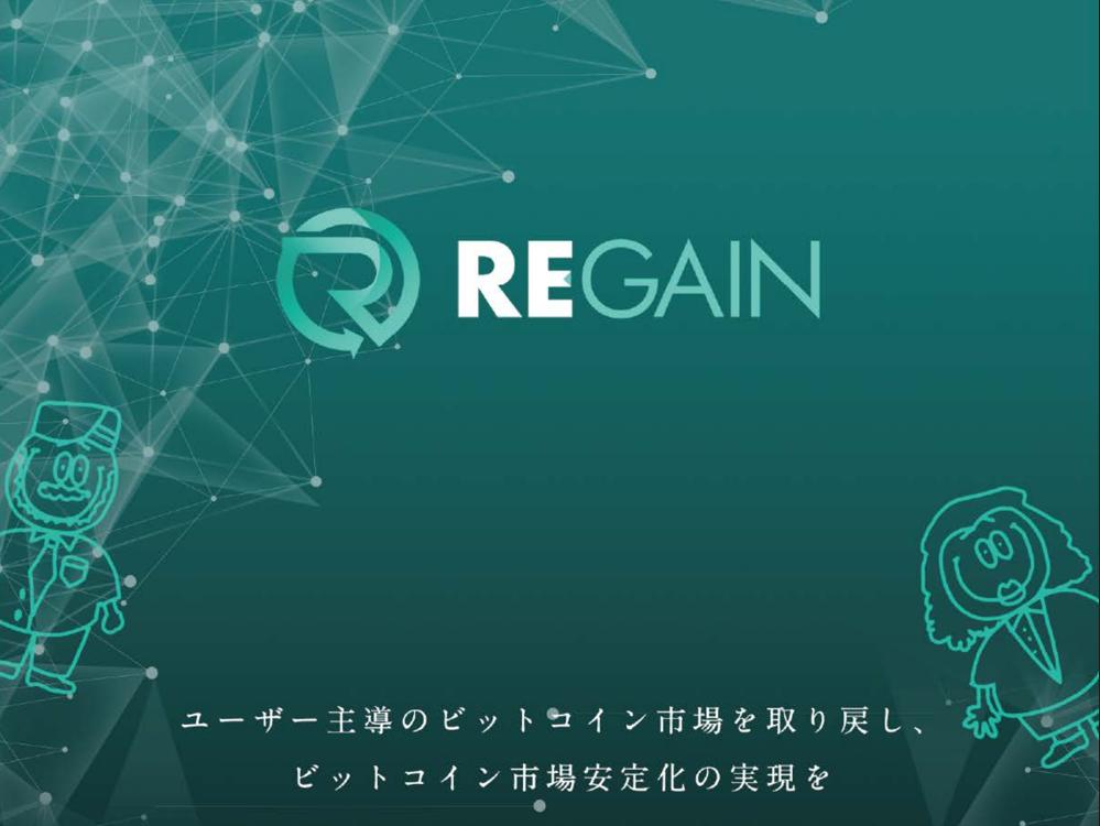 REGAIN(リゲイン)持っているだけで月利10%!?のトークンを購入しました!