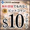 【仮想通貨】CROSS☆取引所トークンXEXのマイニング♪
