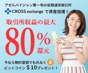 【仮想通貨】CROSS exchangeのプレマイニングが開始!!