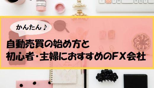 FX自動売買(シストレ)のはじめ方&初心者・主婦にオススメのFX会社☆