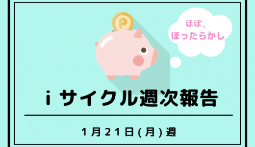 【iサイクル】1/21週の不労所得は☆