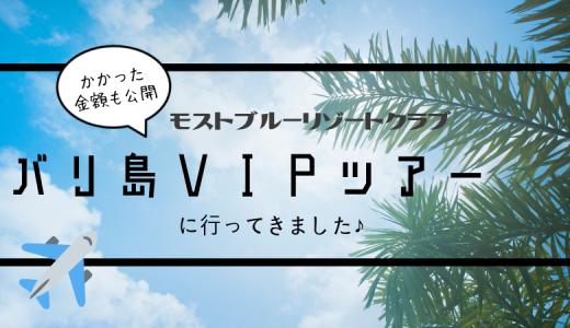 【モストブルーリゾートクラブ】バリ島ツアー内容を公開☆