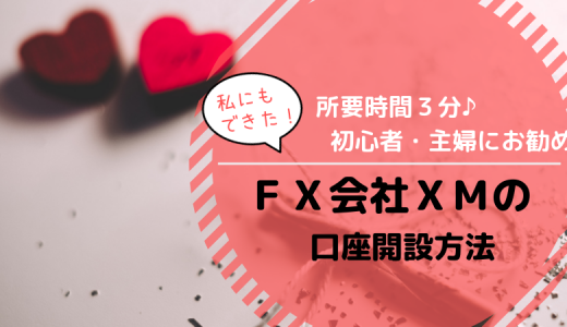 【はぴままも愛用】FX初心者・主婦にオススメのFX会社【XM】の口座開設方法