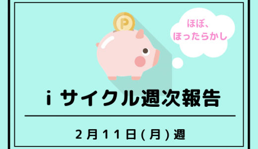 2月11日(月)週【iサイクル】の収支報告☆