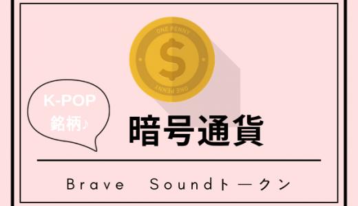 【仕込み銘柄】Brave Soundトークン(BRST)購入サイトのご紹介☆