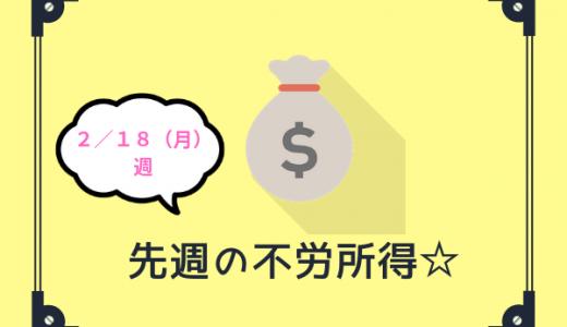 2/18(月)週の不労所得☆
