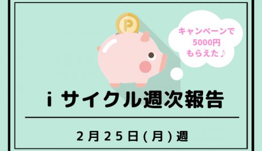 【iサイクル】2/25(月)週の不労所得は20,000円でした☆