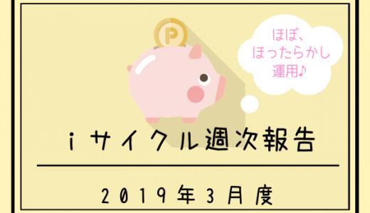 【iサイクル】2019年3月度の運用状況☆