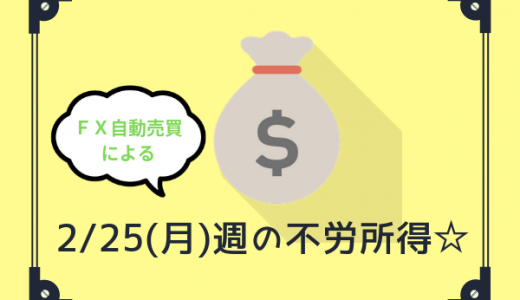 現在5つの自動売買を稼働中☆先週の不労所得は25,545円でした♪