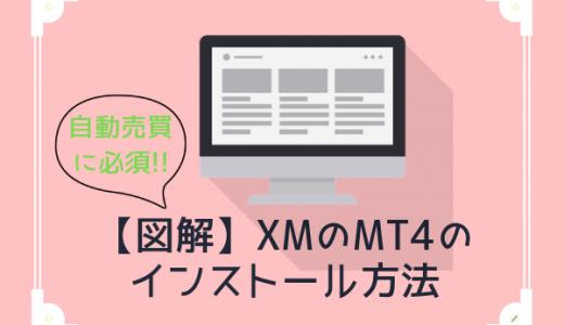 【図解付き】FX自動売買に必須☆XMのMT4のインストールの仕方をまとめました♪