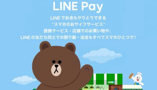 ファミリーマートで200円無料でお買い物ができた方法☆