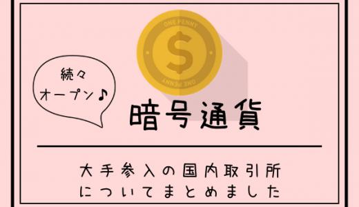 【暗号資産】大手も参入!!新しくオープンする国内取引所についてまとめました!