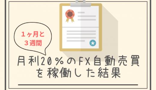 FX初心者・主婦が月利20%のFX自動売買を稼働した結果22万円を稼ぐことができました!