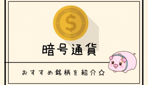【暗号通貨】はぴまま購入から5倍達成!!まだまだ期待値の高いトークンをご紹介☆