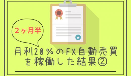 【月利20%!?】パート主婦、FX初心者が25万円稼ぐことができたFX自動売買ツールとは