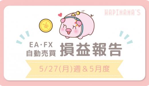 【絶好調】5月度のFX自動売買による不労所得は27万円でした