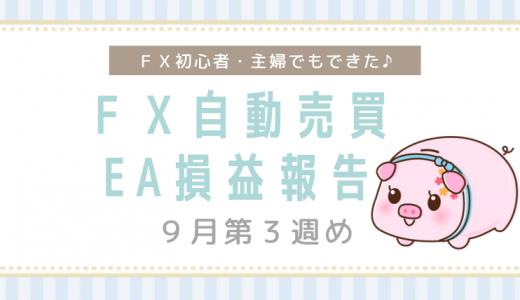 【9月第三週】FX自動売買で5万円のお小遣い稼ぎ&パソコンを修理に出します
