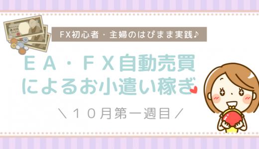 【10月第一週目】EA・FX自動売買を大幅入れ替えしましたが、3万8千円のお小遣いを稼いでくれました!
