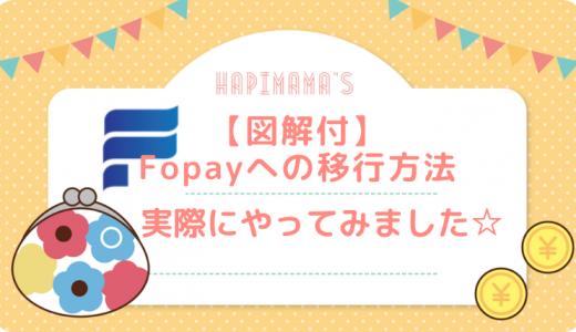 【実際にやってみました!】図解付きでFOINをFopayへ移行する方法をまとめました!!