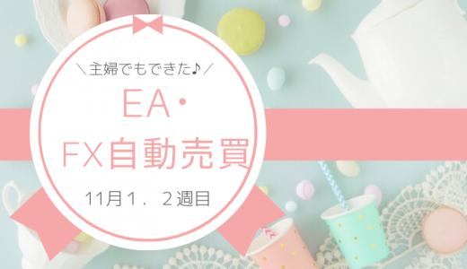 【11月1.2週目】EA・FX自動売買による損益報告
