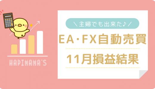 【EA・FX自動売買】11月の損益報告とAI機能搭載・怪物級EAに当選しました!!